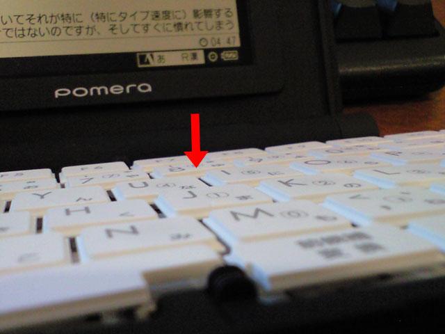 ポメラ・キーボードの段差アップ