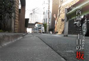 重力坂 / 西麻布三丁目