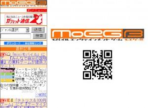 携帯電話向けゲームに特化したプレスリリース配信サイト「モエゲー(moeg.jp)」をリニューアル