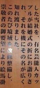 (拡大)紀香と陣内がお詣りした弁財天の社前の看板