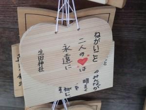生田神社 良縁祈願の絵馬